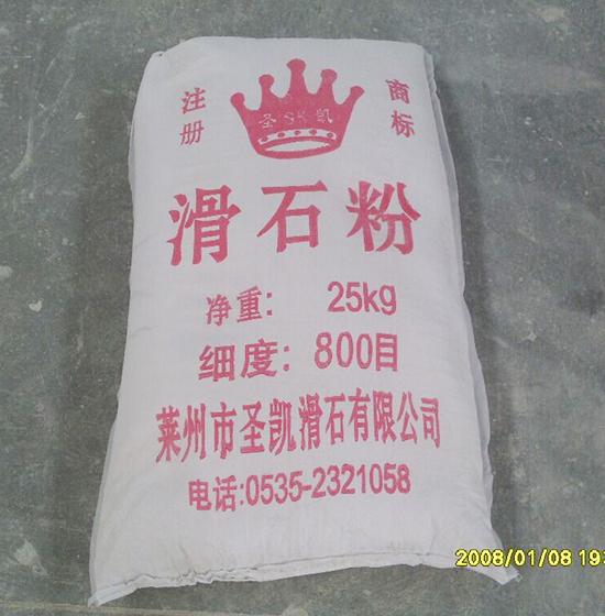 上海滑石粉厂家