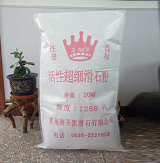 活性滑石粉